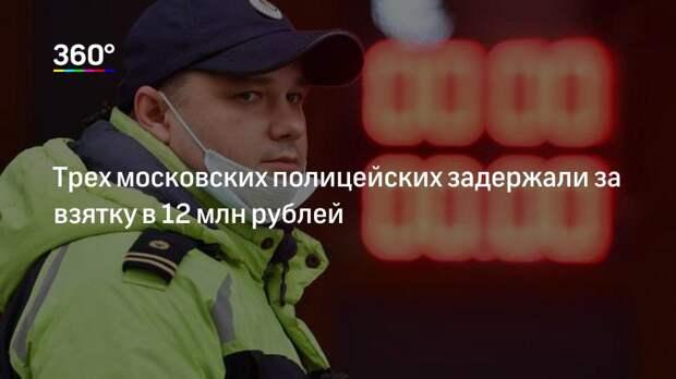 Трех московских полицейских задержали за взятку в 12 млн рублей
