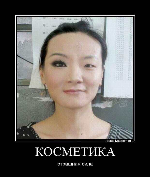 Подборка веселых демотиваторов про женщин и девушек из сети