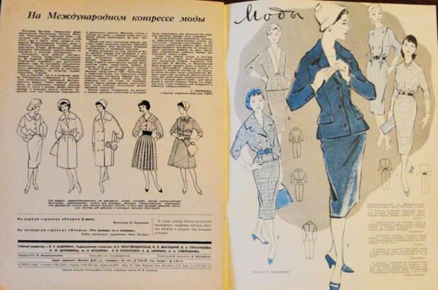 Журнал Работница с приложением, 1959
