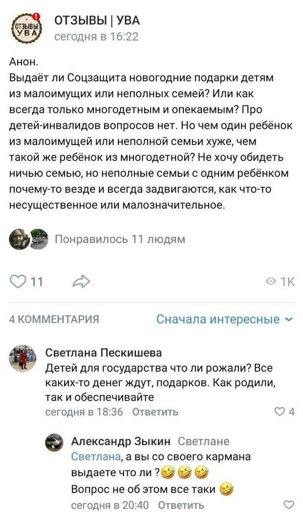 """""""Как родили, так и обеспечивайте"""": россияне возмутились словами чиновницы о подарках для бедных детей"""
