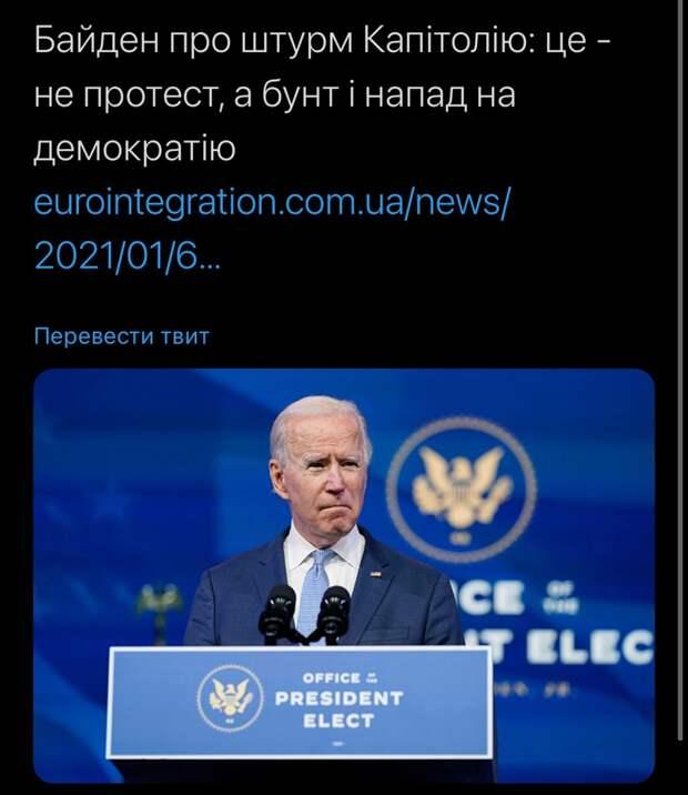 Политические новости от 7 января 2021 (7529)