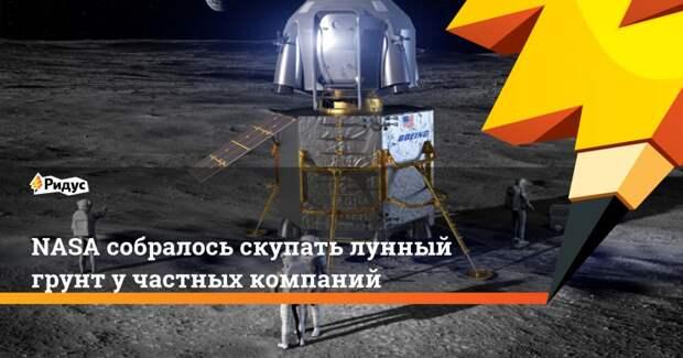 NASA собралось скупать лунный грунт у частных компаний