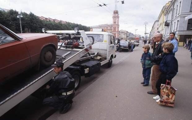 Первые эвакуации за неправильную парковку: Санкт-Петербург, 1995 год.