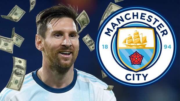 В «Манчестер Сити» заявили, что у них есть финансовые средства для приглашения Месси