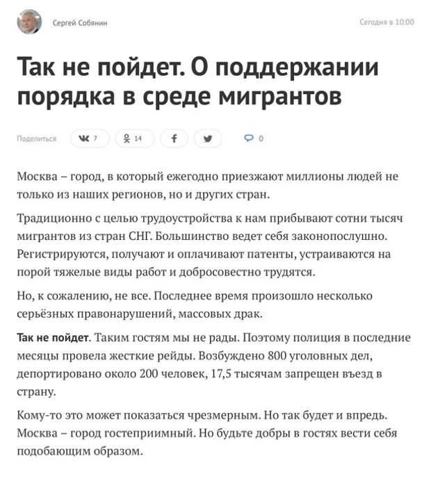 Московский градоначальник пригрозил мигрантам: «Таким гостям мы не рады»