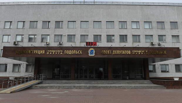 Власти Подольска прекратили личные приемы жителей до 12 апреля
