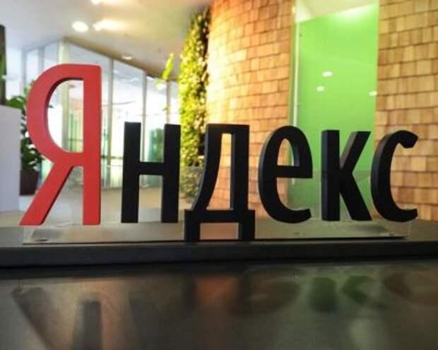 """""""Яндекс"""" взяли в """"клуб избранных"""""""