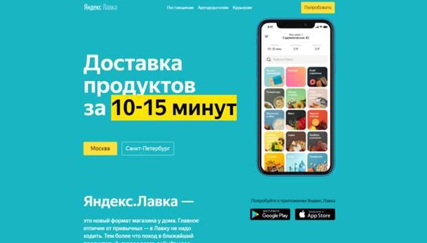 «Яндекс.Лавка» запустила экспресс‑доставку в радиусе до 25 км от МКАД