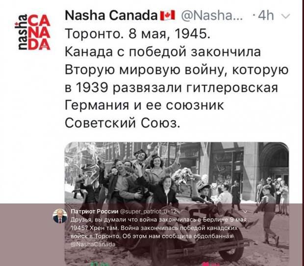 Русским нельзя праздновать День победы