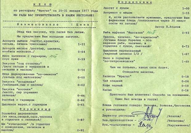 """Советские """"столовки"""". Вкусная ностальгия"""