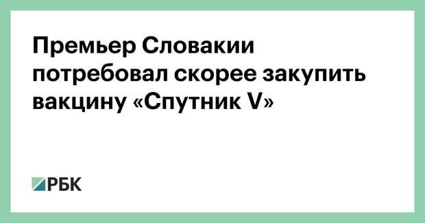 Премьер Словакии потребовал скорее закупить вакцину «Спутник V»