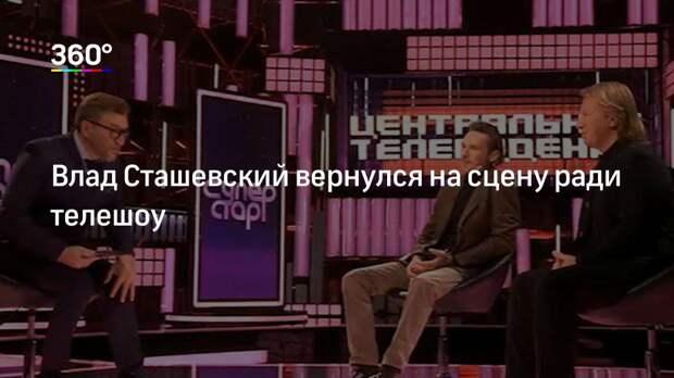 Влад Сташевский вернулся на сцену ради телешоу