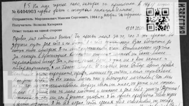 СМИ опубликовали предсмертное письмо Марцинкевича к возлюбленной