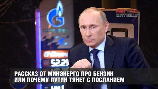 Рассказ от Минэнерго про бензин или почему Путин тянет с Посланием