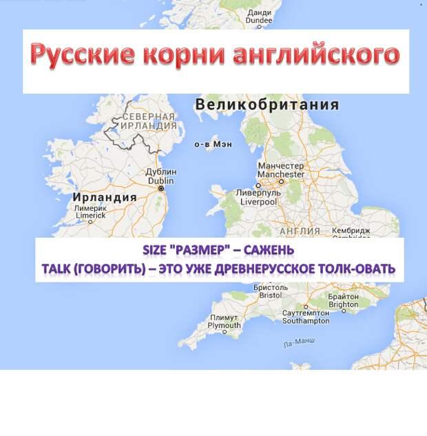 Английский язык – это искаженный русский, baby – бабий, strawberry (клубника) – с трав бери