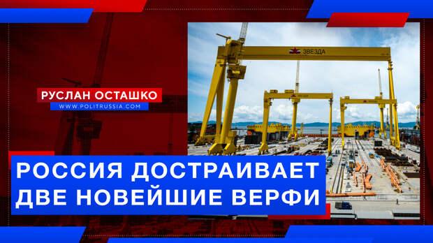 Россия достраивает две новейшие верфи
