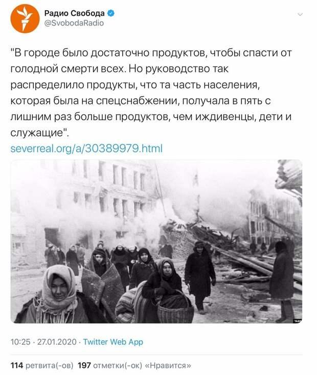 радио «Сволота» публикует насквозь лживый материал про блокадный Ленинград.