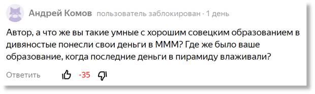 """Население СССР несло деньги в финансовые пирамиды, а куда несут свои кровные """"грамотные"""" россияне? - все туда же..."""