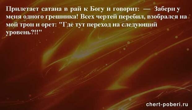 Самые смешные анекдоты ежедневная подборка chert-poberi-anekdoty-chert-poberi-anekdoty-58170329102020-15 картинка chert-poberi-anekdoty-58170329102020-15