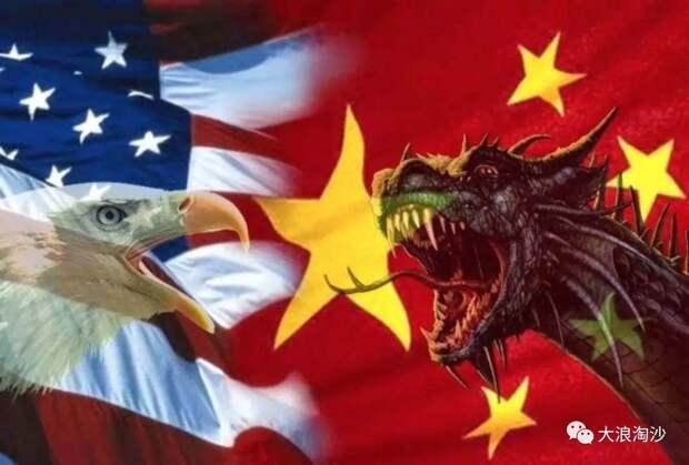 Sohu: при нужде, Пекин не задумываясь, ударит прямо в подбрюшье США