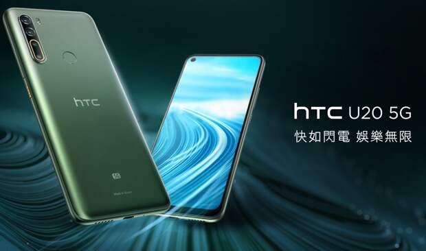5G смартфон от HTC, которого мы ждали!