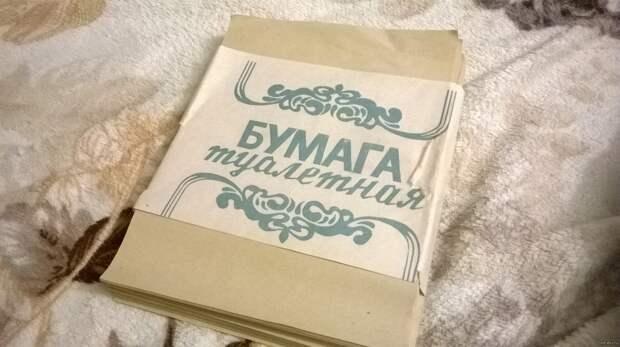 Правда про туалетную бумагу в СССР.