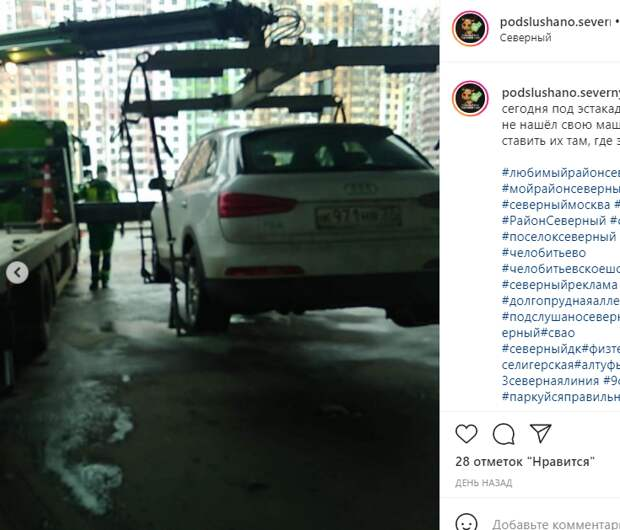 Припаркованные под эстакадой на Дмитровке машины вправе забрать эвакуатор