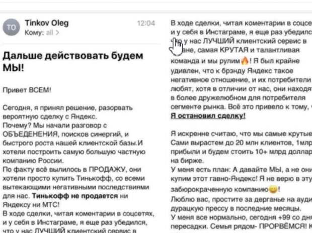 """Пять причин, из-за которых могла сорваться сделка """"Тинькофф"""" и """"Яндекса"""""""