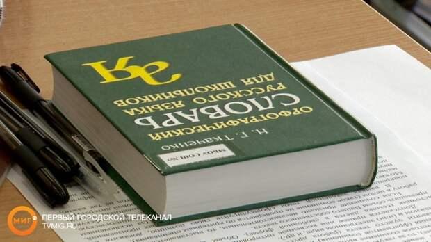 На Ямале одиннадцатиклассники написали итоговое сочинение