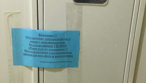 Жильцам трех квартир в Подольске отключили электричество из‑за долгов