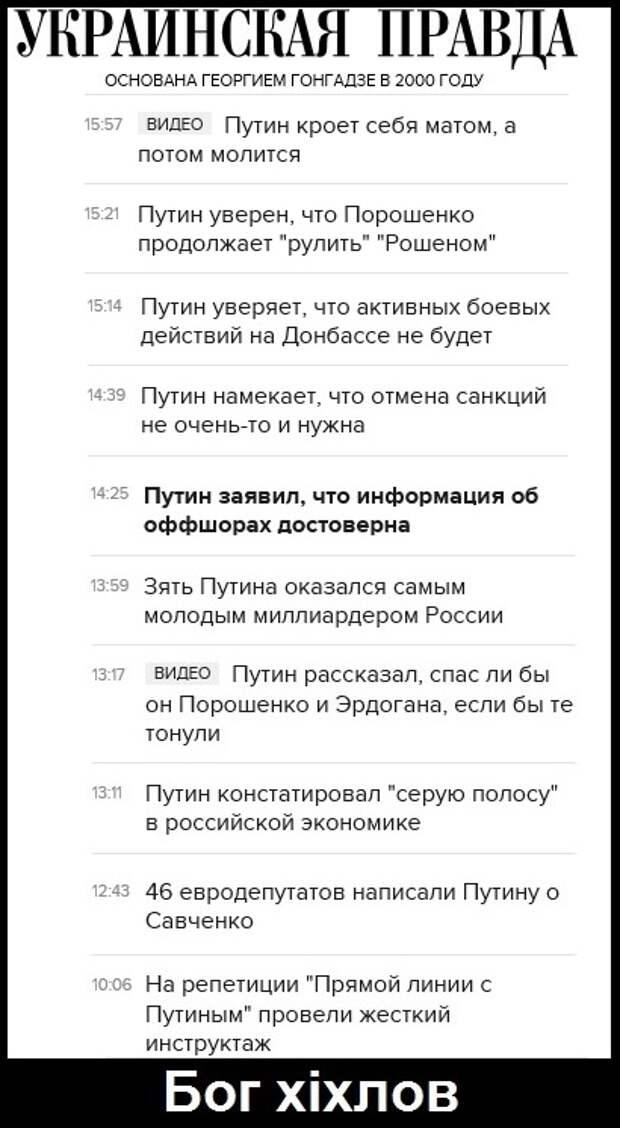 Путин сегодня оккупировал украинские СМИ