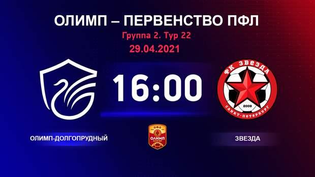 ОЛИМП – Первенство ПФЛ-2020/2021 Олимп-Долгопрудный vs Звезда 29.04.2021