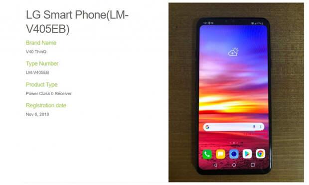 Смартфон LG V40 ThinQ все-таки появится в Европе