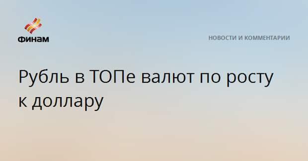 Рубль в ТОПе валют по росту к доллару