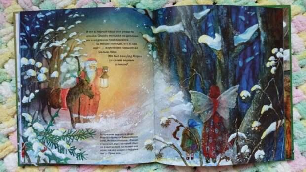Путешествие #23. Маленькая фея празднует Рождество