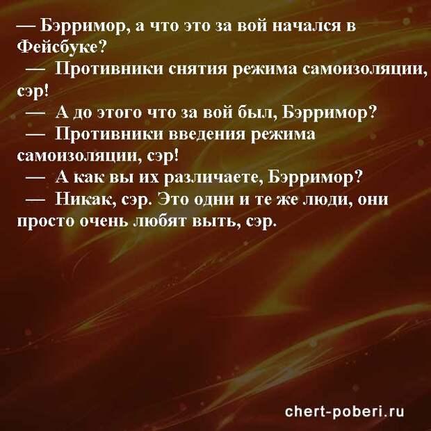 Самые смешные анекдоты ежедневная подборка chert-poberi-anekdoty-chert-poberi-anekdoty-59540603092020-13 картинка chert-poberi-anekdoty-59540603092020-13