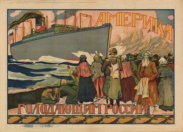Американский плакат помощи голодающим России