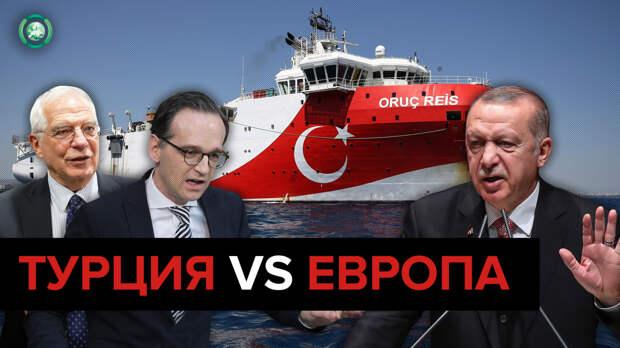 Евросоюз угрожает утопить экономику Турции в Восточном Средиземноморье