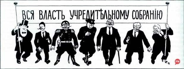 Государство и Гражданская война. Зачем большевики разогнали Учредительное собрание