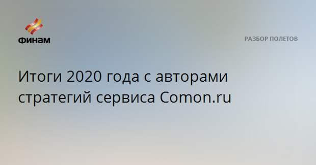 Итоги 2020 года с авторами стратегий сервиса Comon.ru