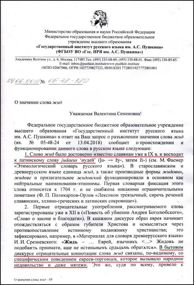 Россияне, которые выводят деньги в оффшоры и зарубежные банки, это жиды по определению!