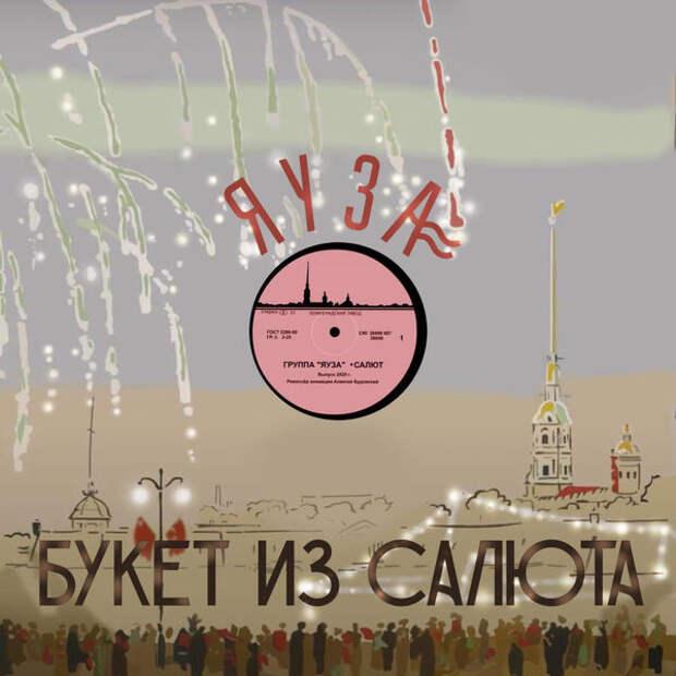 Рок-группа «Яуза» с клипом «Букет из салюта»