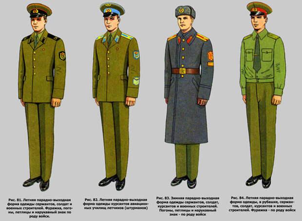 """Парадная форма военнослужащих срочной службы и курсантов по образцу 1988 года - отличается от базового варианта 1969 незначительно - введены погоны на рубашку и отменены """"годички""""."""