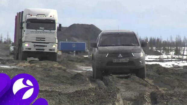 Участки оттаявшей трассы Сургут – Салехард оказались разбиты тяжелым транспортом