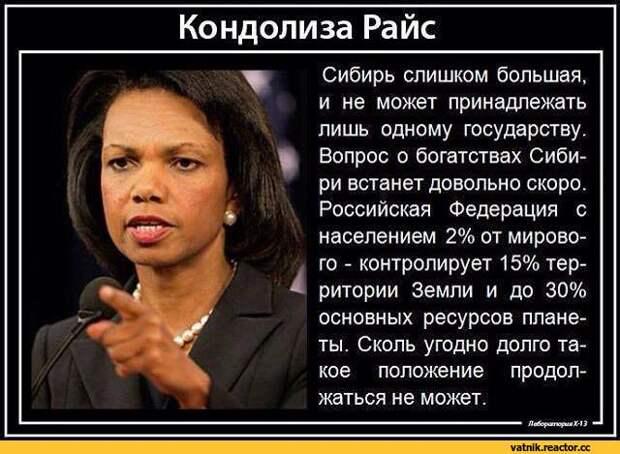 Всем внутренним врагам России посвящается