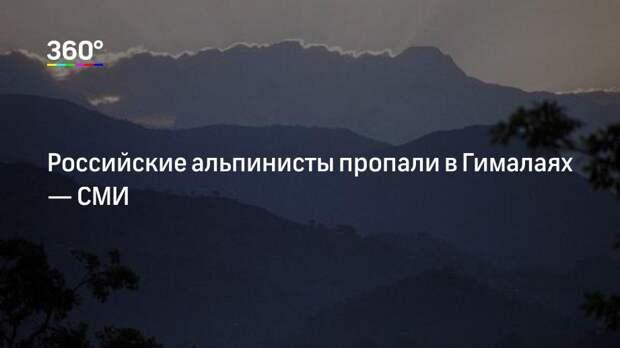 Российские альпинисты пропали в Гималаях— СМИ