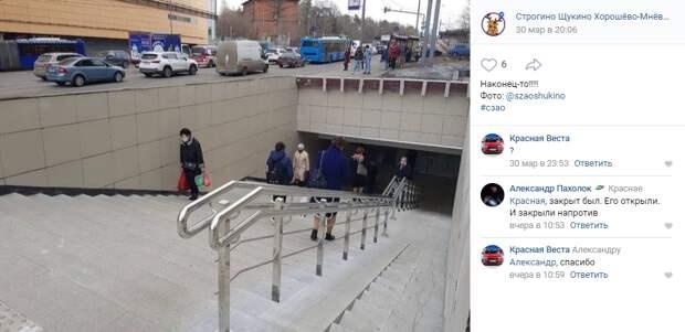На станции метро «Щукинская» открыли отремонтированные входы