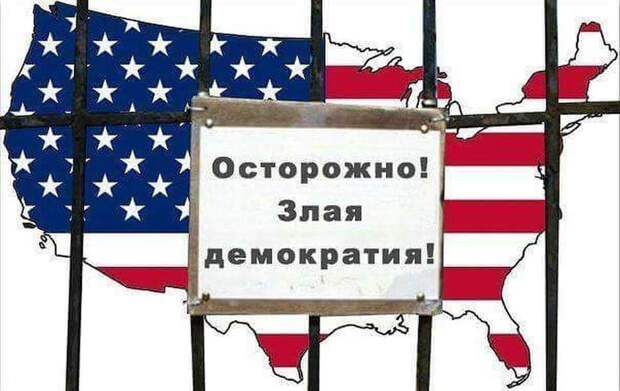 В США диктатура демократов