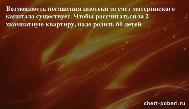 Самые смешные анекдоты ежедневная подборка chert-poberi-anekdoty-chert-poberi-anekdoty-36400521102020-3 картинка chert-poberi-anekdoty-36400521102020-3