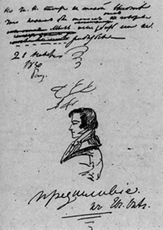 Рисунки А. С. Пушкина.